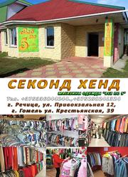 Секонд хенд. Магазины одежды Все по 5.  г. Речица. г. Гомель