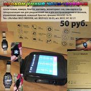 Продам умные часы-телефон Продам умные часы-телефон,  распакованные нов