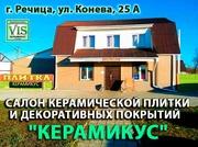 Салон керамической плитки и декоративных покрытий г. Речица